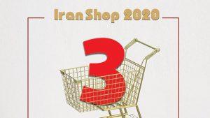 نمایشگاه کالا، خدمات، تجهیزات فروشگاهی و فروشگاههای زنجیرهای تهران
