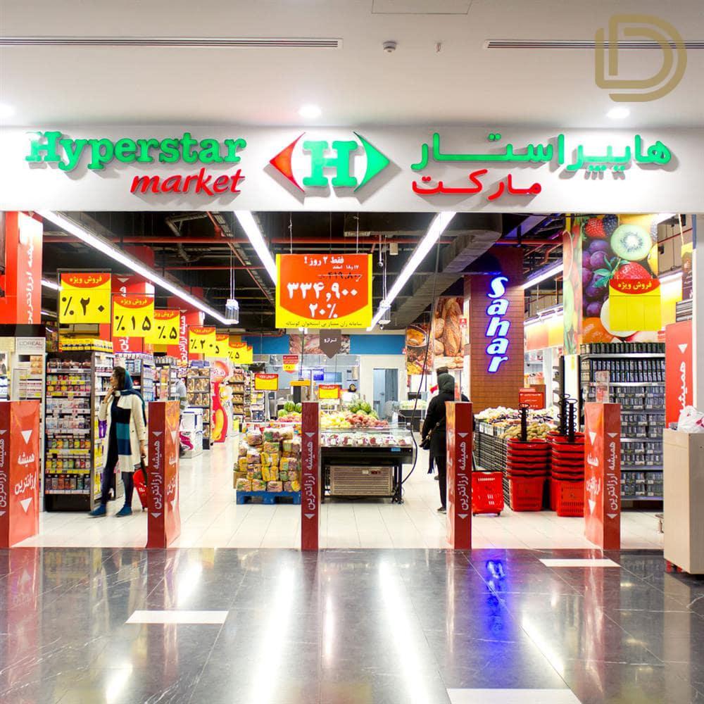هایپرمارکت های تهران